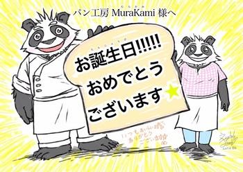 お客様から誕生日の絵プレゼント.jpg