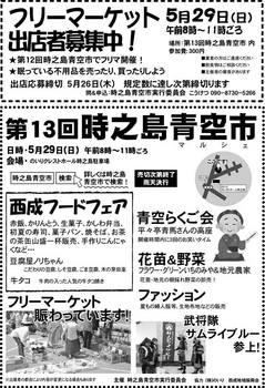時之島青空市.jpg